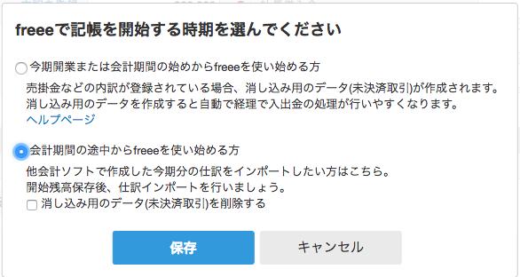 「freeeで記帳を開始する時期を選んでください」ダイアログ画面のスクリーンショット
