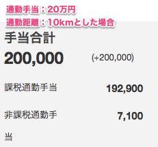 通勤手当20万円、通勤距離10キロメートルとした場合の手当合計のスクリーンショット