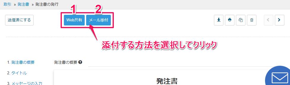 送信したい請求書類の発行画面の[Web共有]と[メール添付]ボタンを指し示しているスクリーンショット