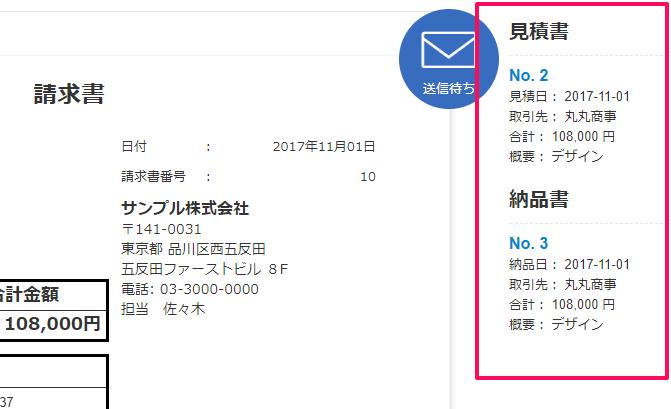 請求書の詳細画面にて、関連する「見積書」や「納品書」へのリンクが表示されているスクリーンショット