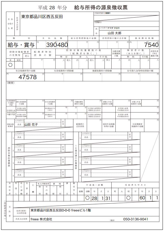 給与所得の源泉徴収票のイメージ図