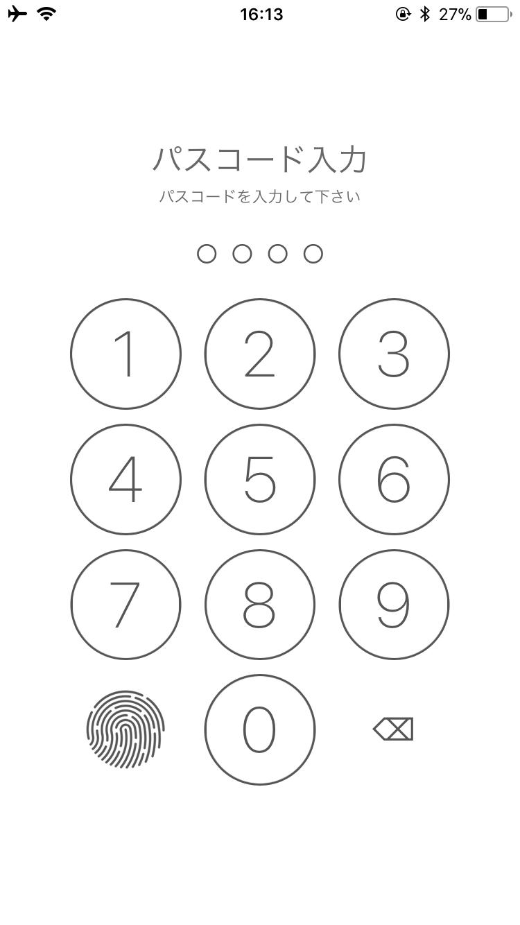 スクリーンショット:パスコード入力