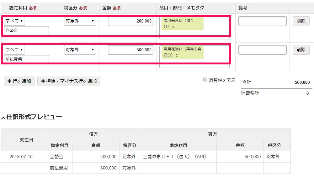 取引登録画面で「立替金」「前払費用」の行を指し示しているスクリーンショット