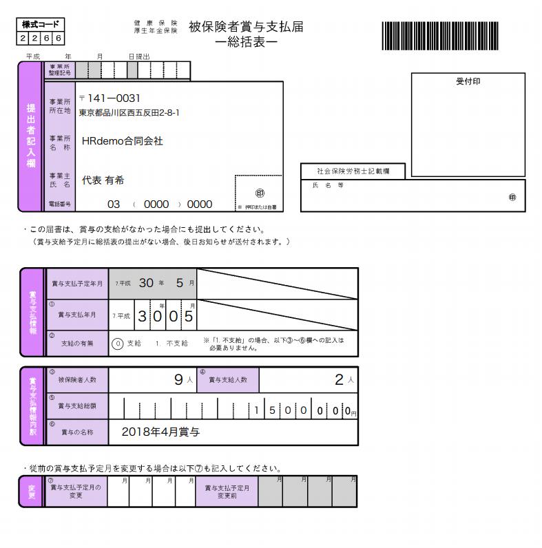 日本年金機構 賞与支払い届