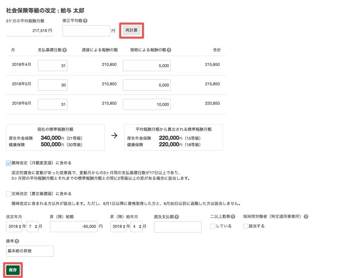 社会保険等級の改定画面で[再計算]を指し示しているスクリーンショット