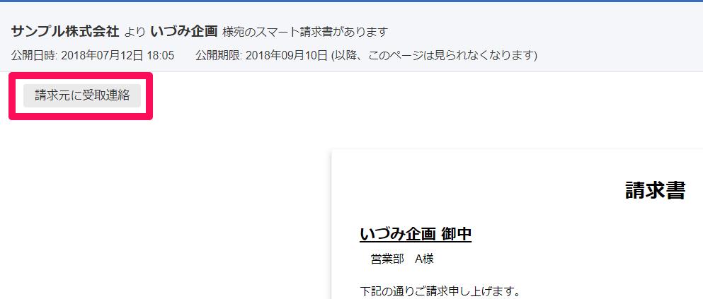 先方担当者のスマート請求書画面にある[請求元に受取連絡]ボタンを指し示しているスクリーンショット
