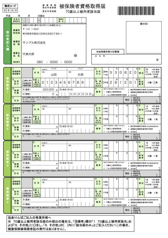 被保険者資格取得届のイメージ図