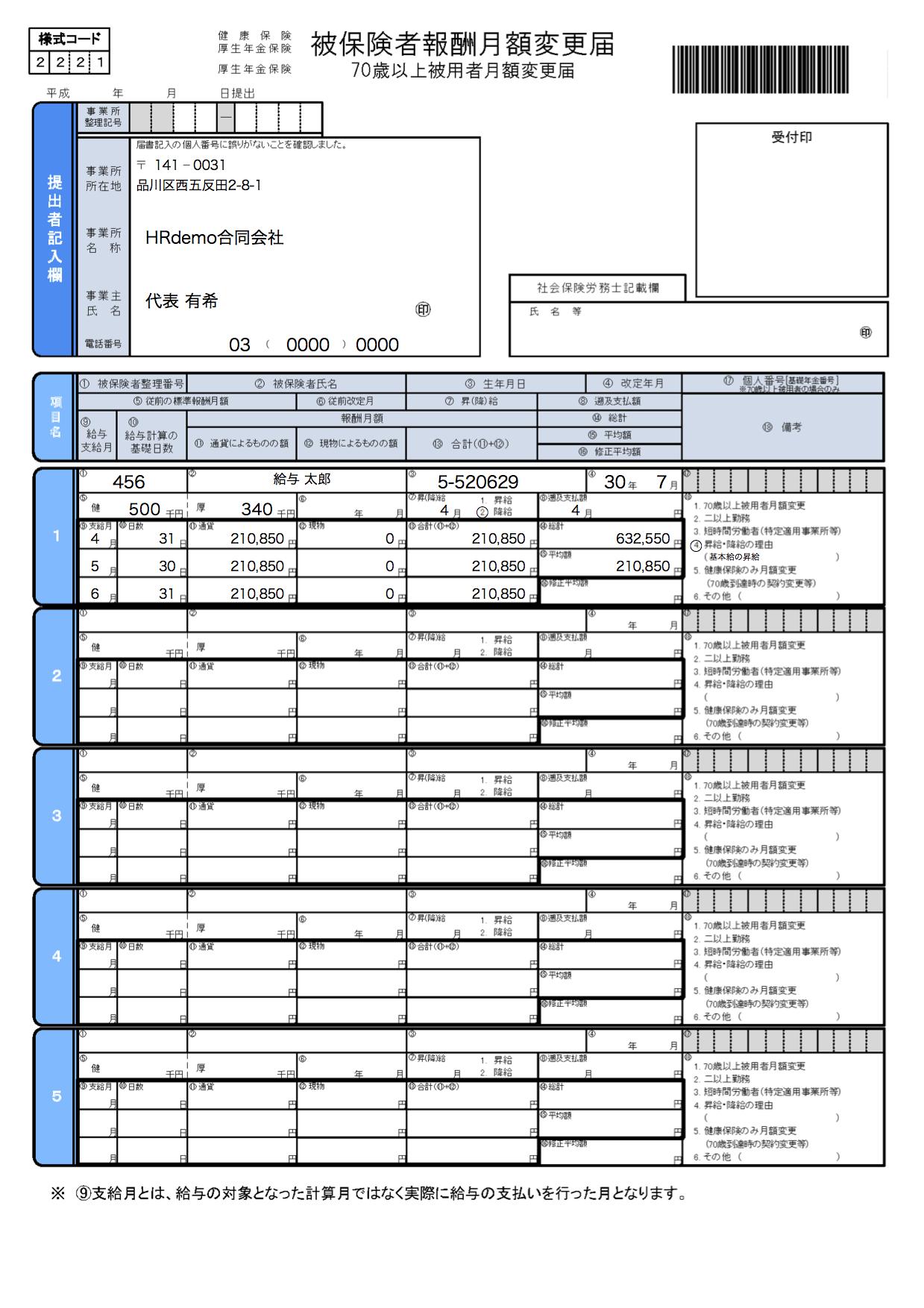被保険者報酬月額変更届のイメージ図
