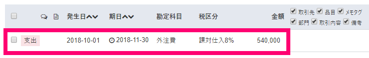 screenshot-secure.freee.co.jp-2018.11.20-17-42-12.png