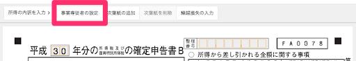 「事業専従者の設定」ボタンを指し示しているスクリーンショット