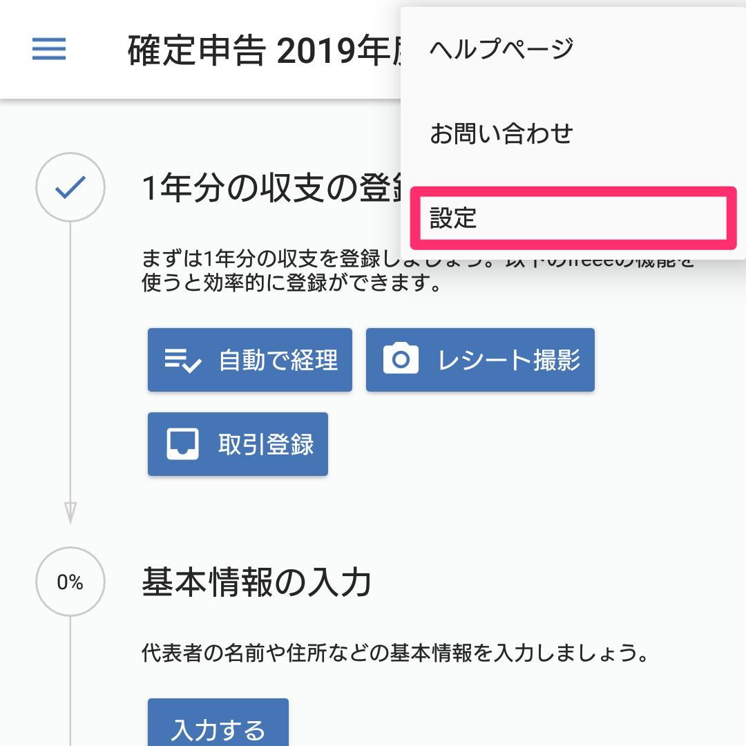 kakuteishinkoku_saitekika.png