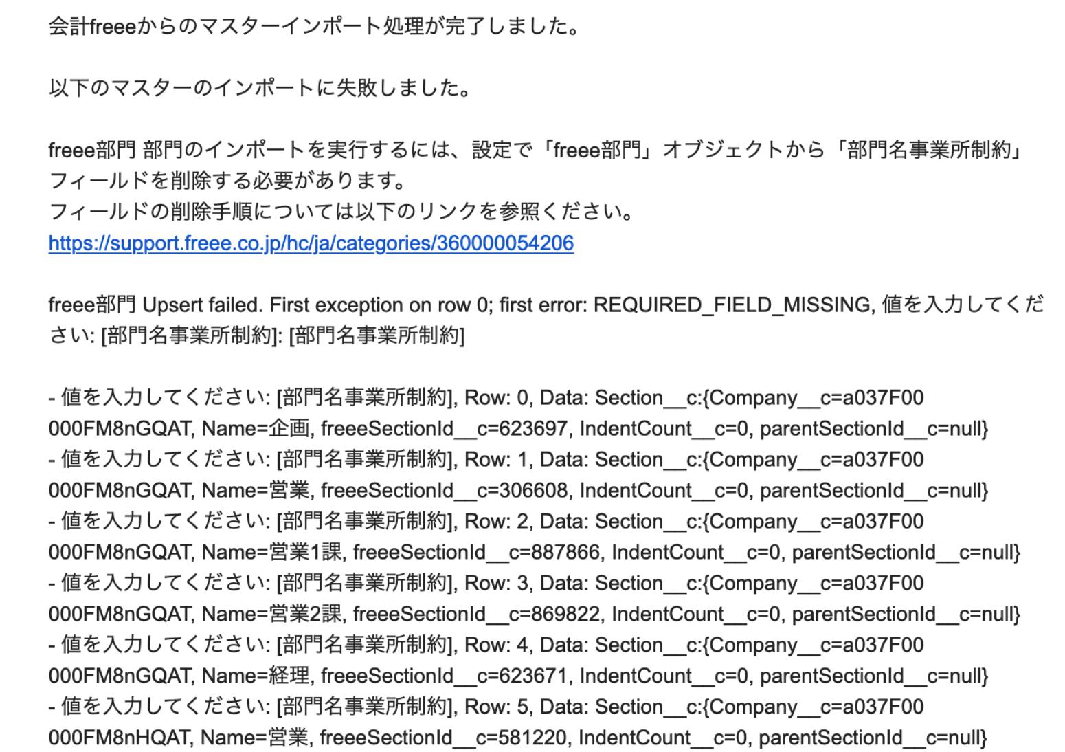 Slack___gyomu_hack___freee.png
