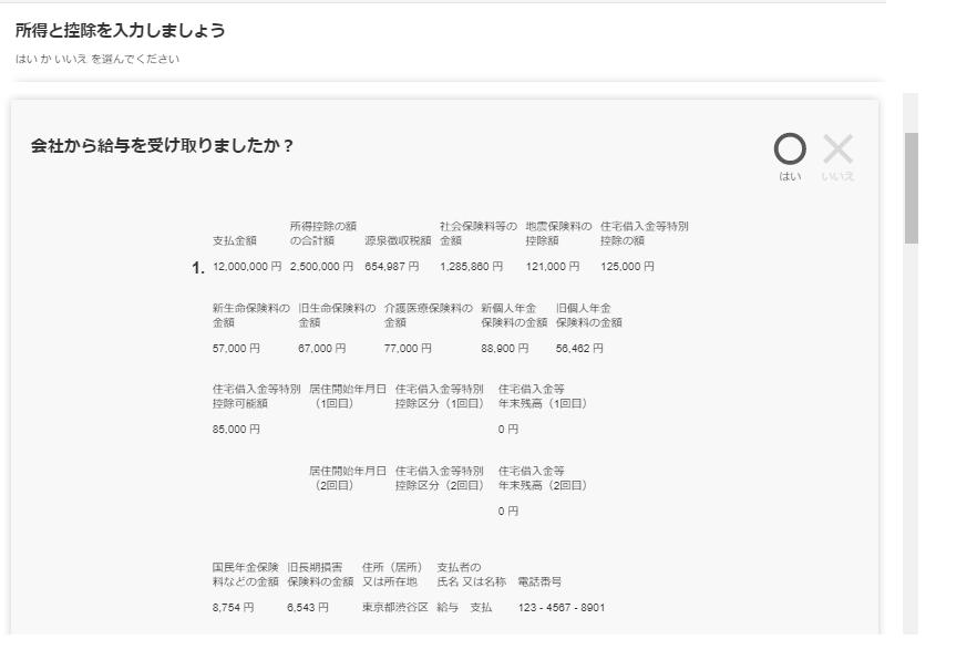 ステップUIのスクリーンショット