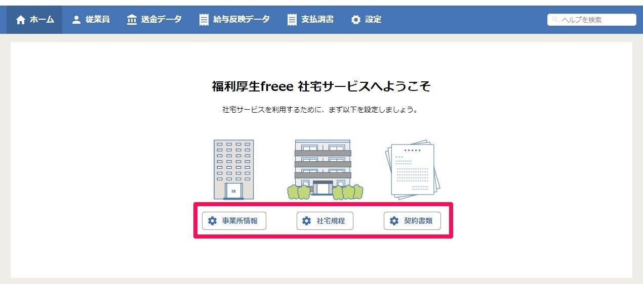 ホーム画面の[事業所情報][社宅規程][契約書類]ボタンを指し示しているスクリーンショット