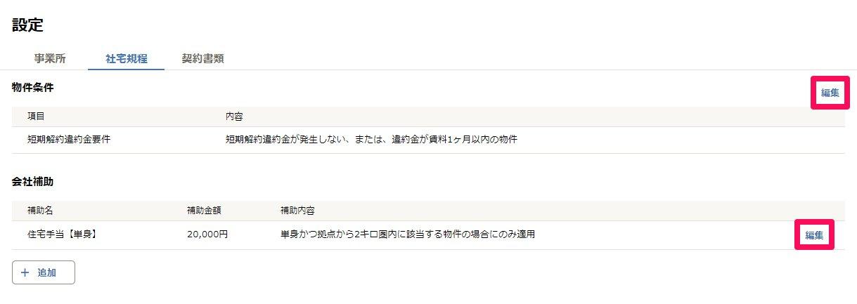 社宅規程の設定画面の右側にある[編集]リンクを指し示しているスクリーンショット