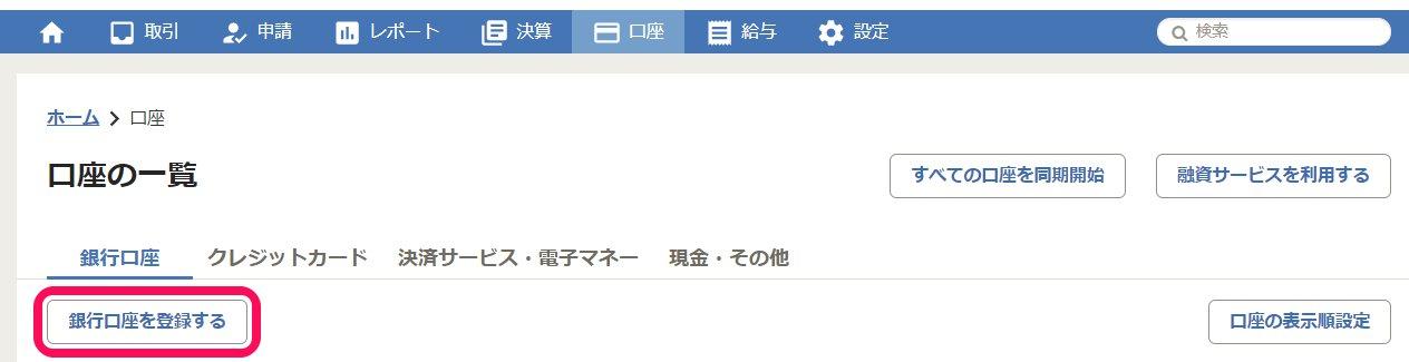 口座の一覧画面の[銀行口座]タブを開き、[銀行口座を登録する]ボタンを指し示しているスクリーンショット