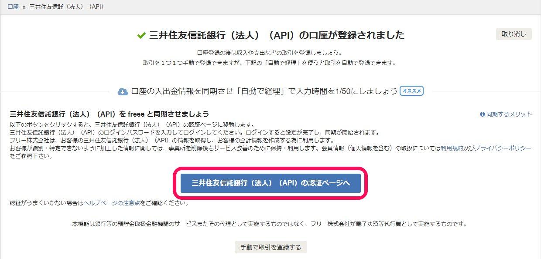 口座登録後の画面の[〇〇銀行(API)の認証ページへ]ボタンを指し示しているスクリーンショット