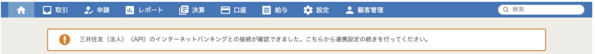 ホーム画面上部に表示されるオレンジ色のメッセージバーのスクリーンショット