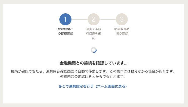 freee会計画面の金融機関との接続確認のスクリーンショット
