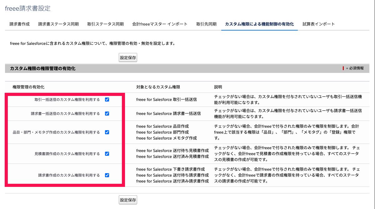 「freee請求書設定」画面の「カスタム権限による機能制御の有効化」タブで「権限管理の有効化」列のカスタム権限を指し示しているスクリーンショット