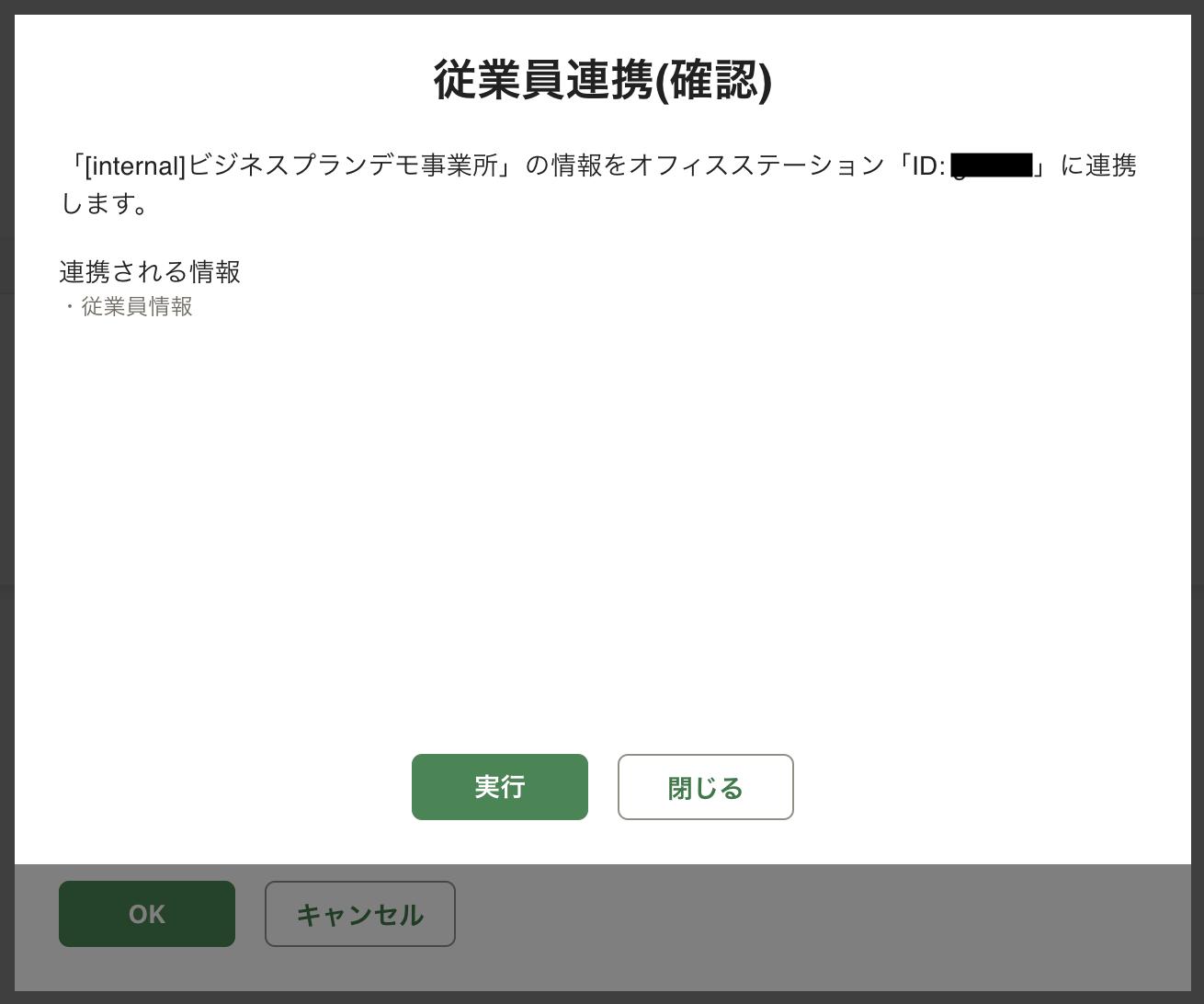 従業員連携(確認)画面のスクリーンショット