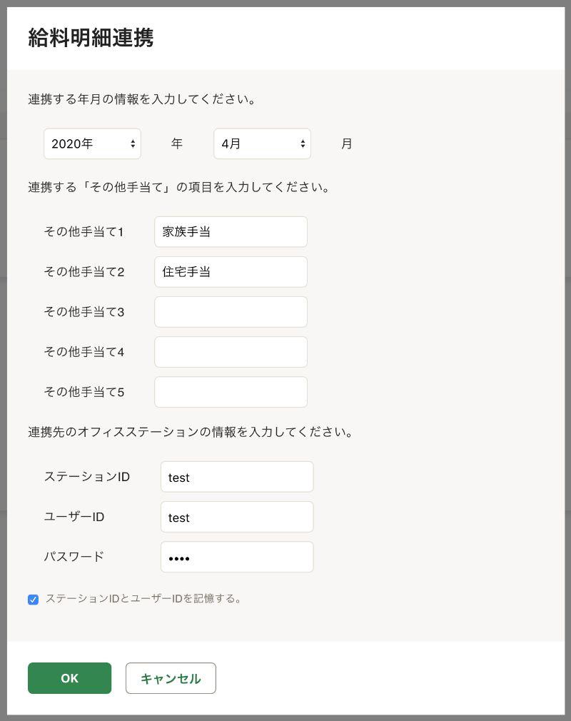 給与明細連携画面のスクリーンショット