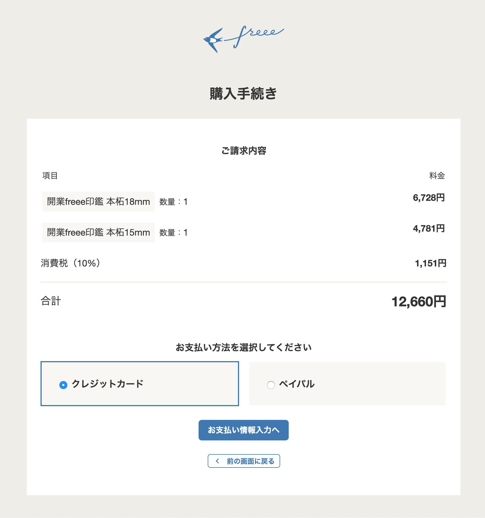 購入手続き画面のスクリーンショット