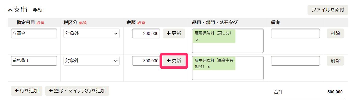 取引登録画面で[+更新]ボタンを指し示しているスクリーンショット