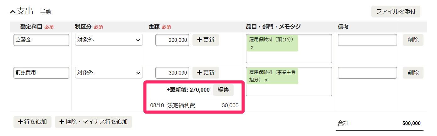 取引登録画面で「+更新後」の登録内容を指し示しているスクリーンショット