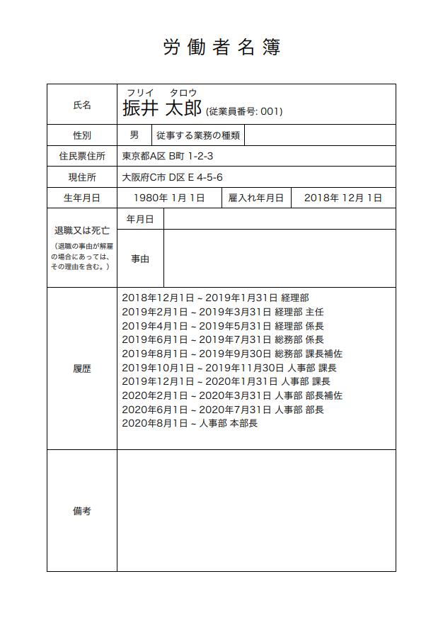 労働者名簿のPDFデータのスクリーンショット