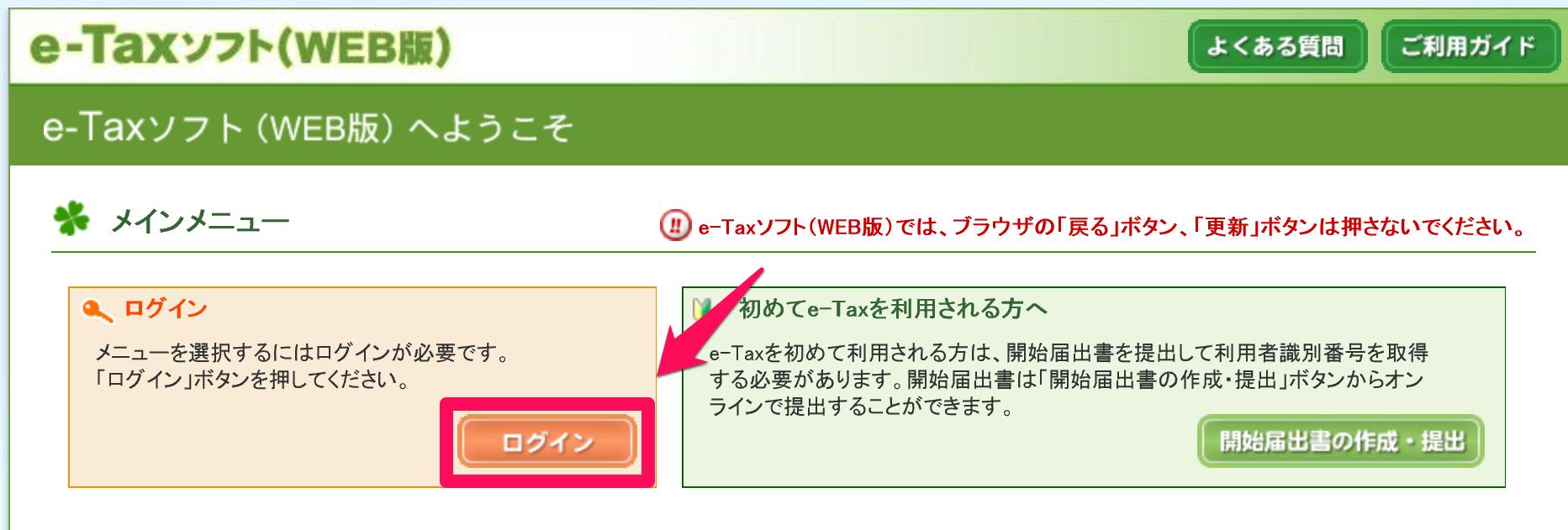 e-Tax:「メインメニュー」画面の「ログイン」項目にて、[ログイン]ボタンを指し示しているスクリーンショット