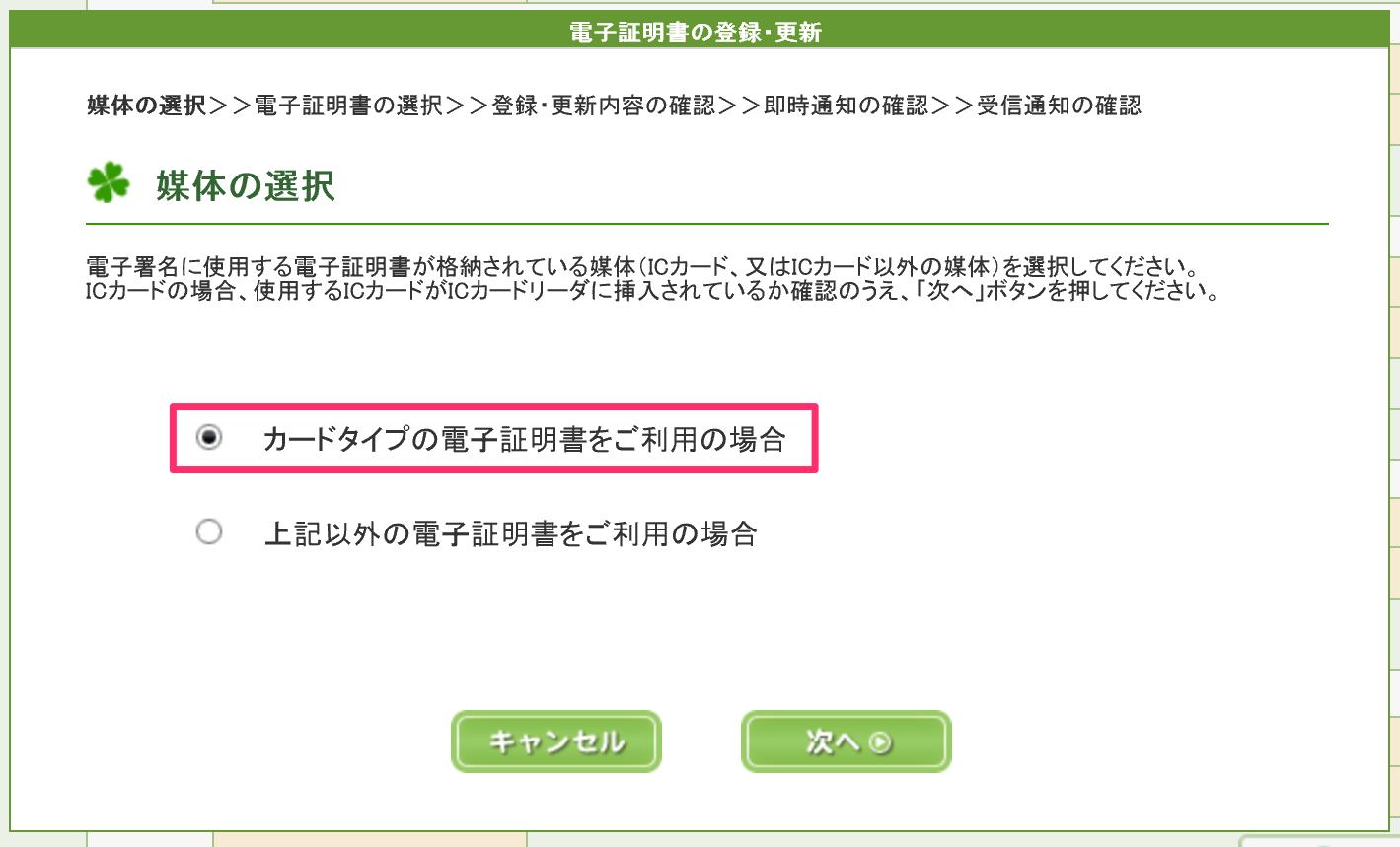 「媒体の選択」画面にて、[カードタイプの電子証明書をご利用の場合]にチェックを入れているスクリーンショット