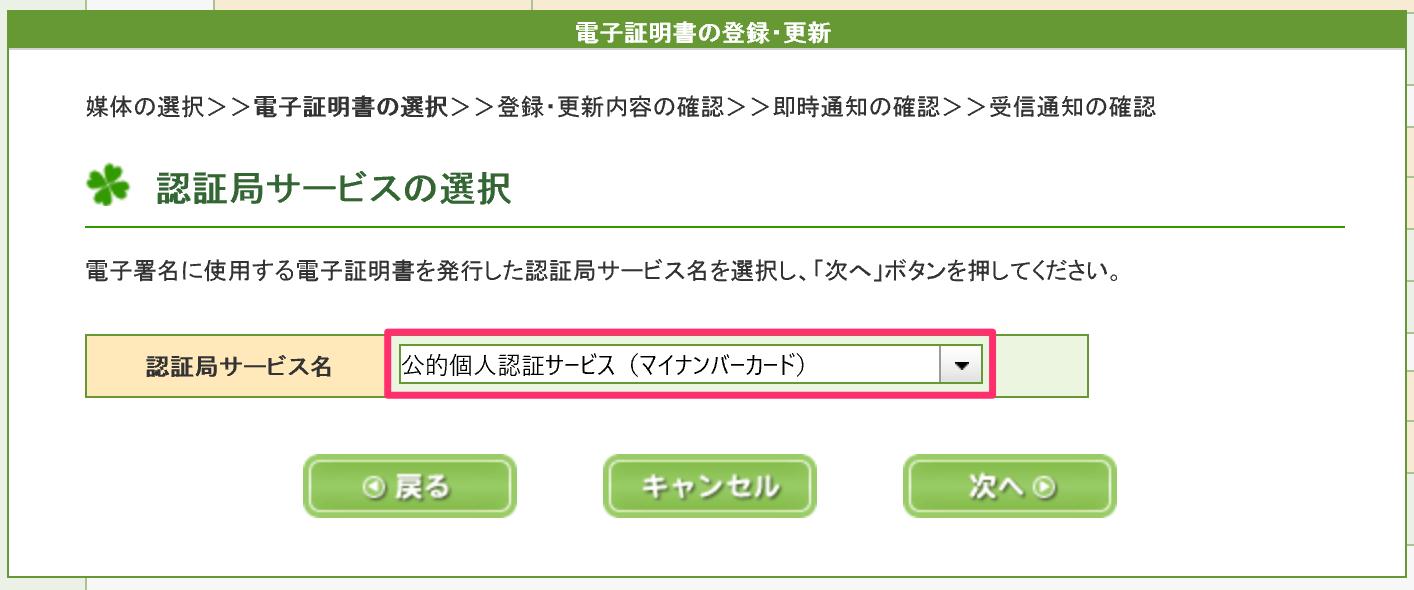 「認証局サービスの選択」画面にて、「認証局サービス名」項目のプルダウンから[公的個人認証サービス(マイナンバーカード)]を選択しているスクリーンショット