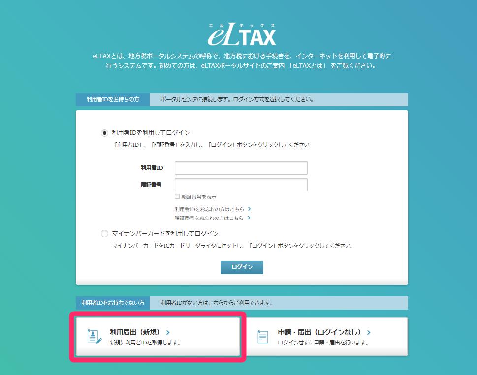eLTAXのログイン画面にて、「利用者IDをお持ちでない方」項目に表示された[利用届出(新規)]ボタンを指し示しているスクリーンショット