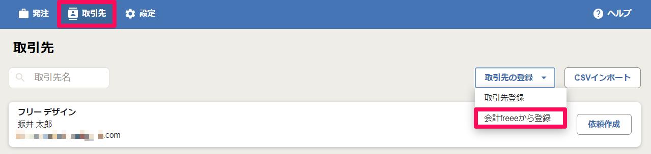 取引先画面の[freee会計から登録]を指し示しているスクリーンショット