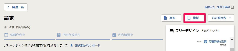 依頼画面の[複製]ボタンを指し示しているスクリーンショット