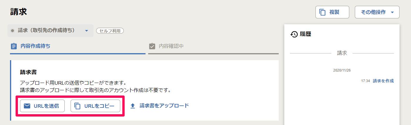 [URLを送信]ボタンと[URLをコピー]ボタンを指し示しているスクリーンショット