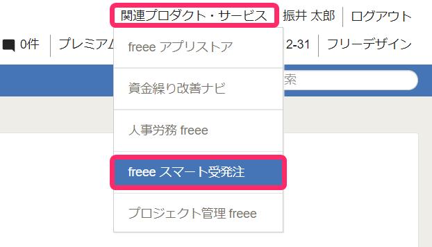 freee会計のメニュー[関連プロダクト・サービス]からfreeeスマート受発注を選択する画面のスクリーンショット