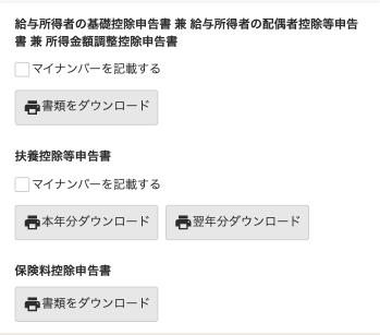 書類のダウンロード画面のスクリーンショット