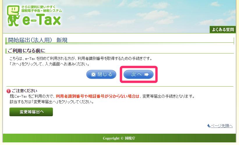 「開始届出(法人用)新規」画面の「ご利用になる前に」項目にて、[次へ]ボタンを指し示しているスクリーンショット