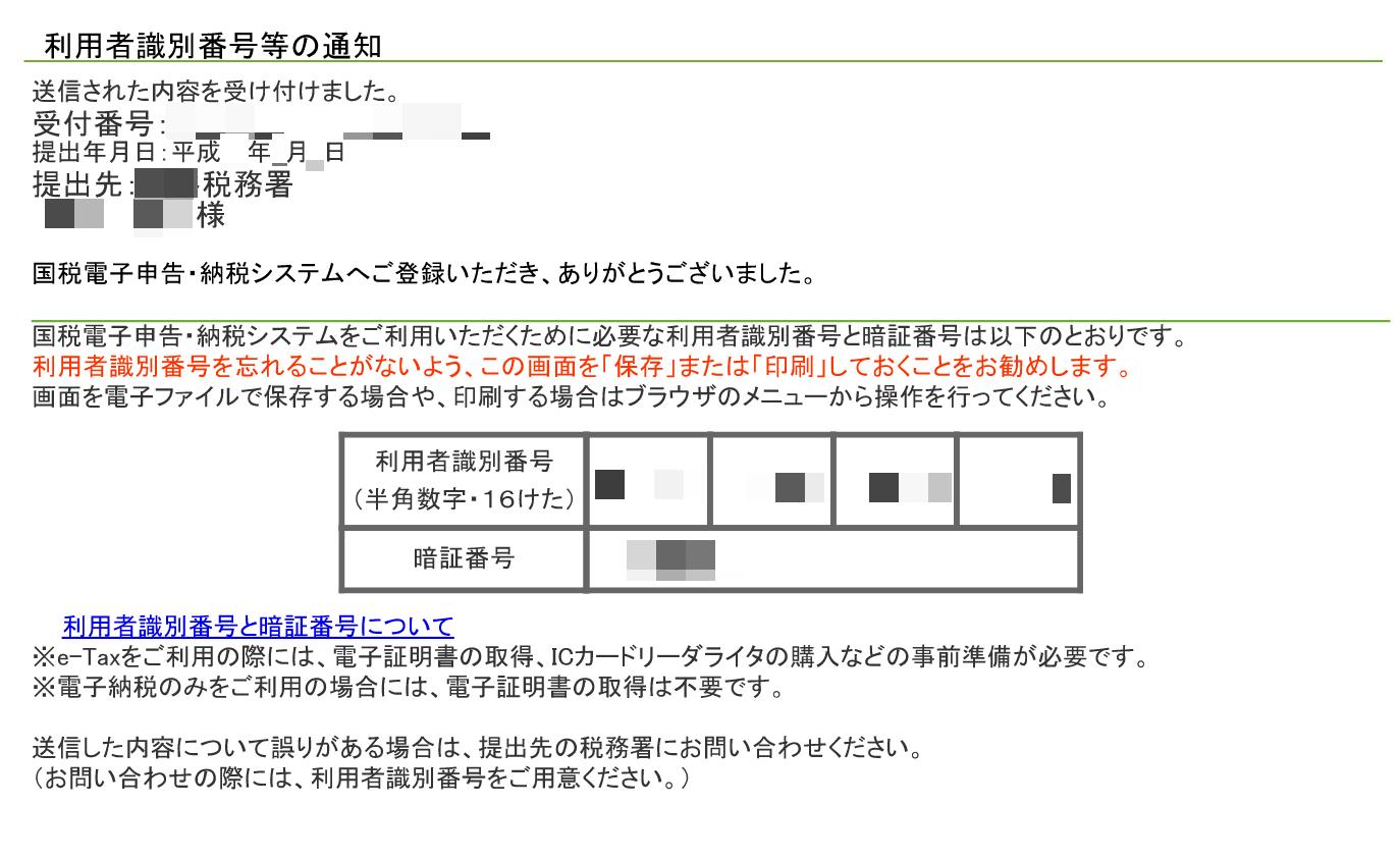 「利用者識別番号等の通知」画面にて、「受付番号」や「利用者識別番号」、「暗証番号」などが表示されているスクリーンショット