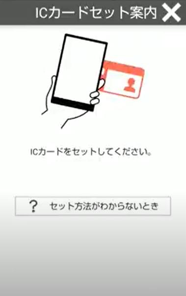 JPKIソフトのICカードセット案内画面のスクリーンショット