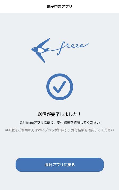 電子申告アプリの送信完了画面のスクリーンショット