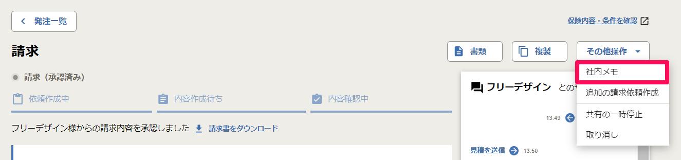 依頼画面の[社内メモ]を指し示しているスクリーンショット
