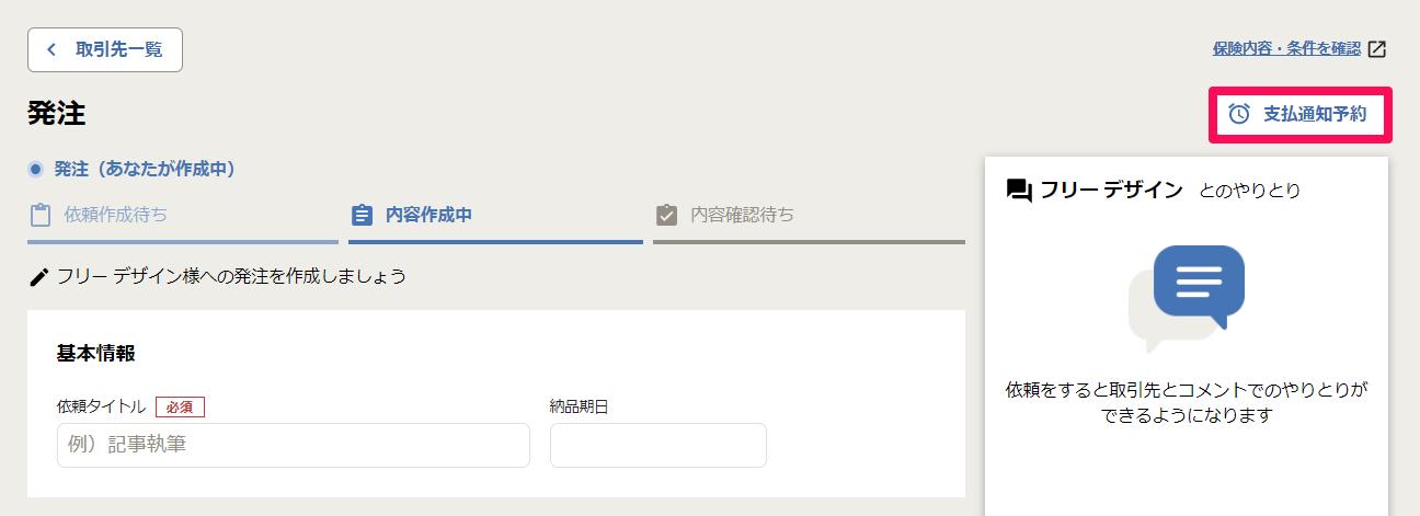 [支払通知予約]ボタンを指し示しているスクリーンショット
