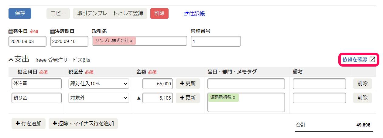 freee会計の取引画面で[依頼を確認]を指し示しているスクリーンショット