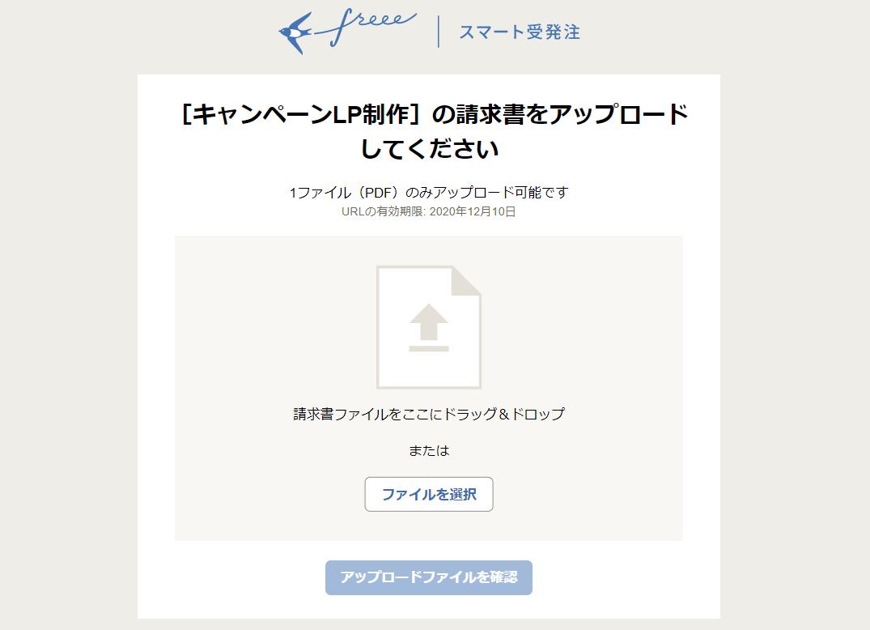 請求書アップロード画面のスクリーンショット