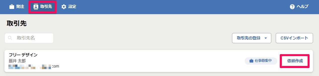 取引先画面の[依頼作成]ボタンを指し示しているスクリーンショット