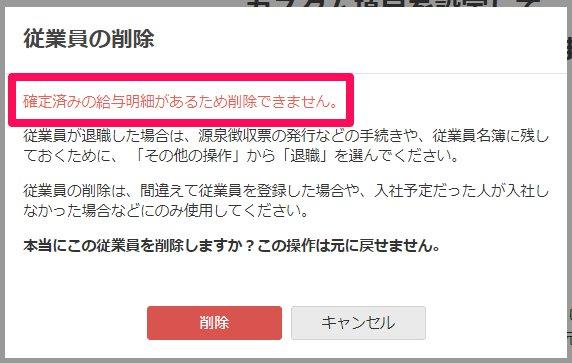 従業員の削除画面に表示された「確定済みの給与明細があるため削除できません。」を指し示しているスクリーンショット
