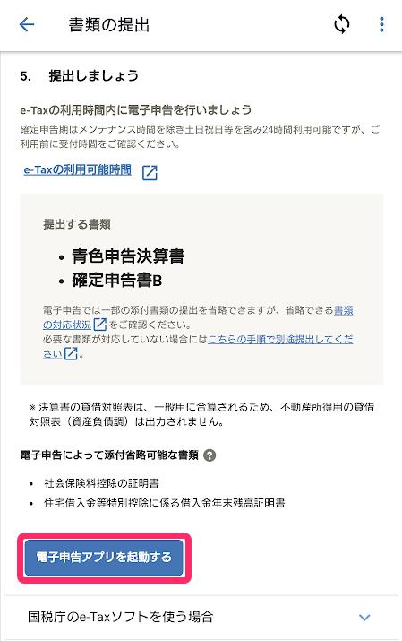 申告書類の提出画面で[電子申告アプリを起動する]ボタンを指し示しているスクリーンショット